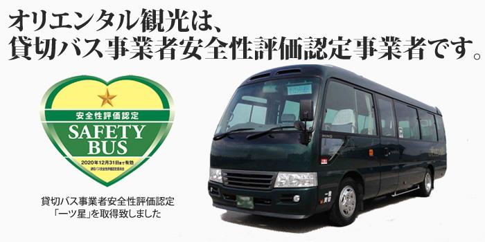 オリエンタル観光は貸切バス事業者安全性評価認定事業者です。