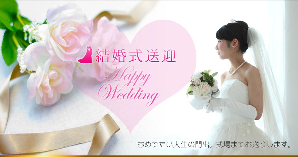 結婚式送迎