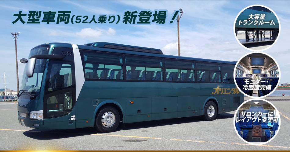 大型観光バス新登場!